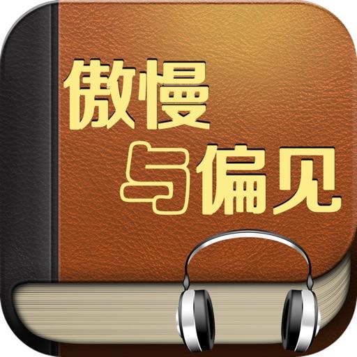 傲慢与偏见 -有声同步中英文双语字幕 英汉对照全文字典 简奥斯汀世界经典文学名著免费版HD