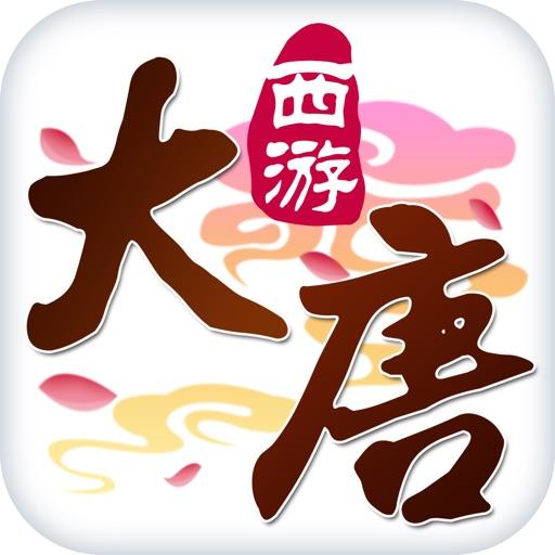 大唐西游-梦幻回合经典找寻青春回忆