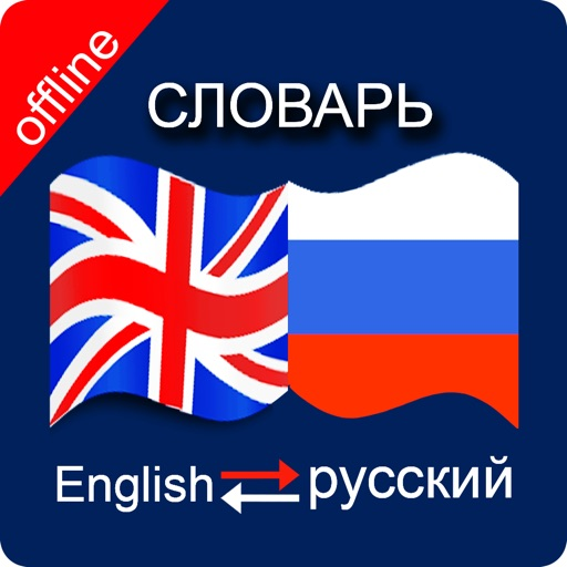 Russian to english