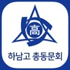 하남고등학교 총동회