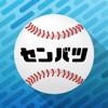 センバツLIVE!2017/第89回選抜高校野球大会公式アプリ