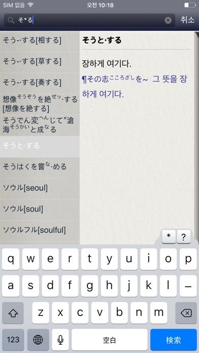プライム日韓韓日辭書 screenshot1