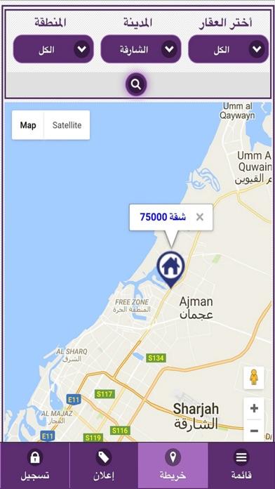 عقارات الإمارات - بيع شراء او طلب عقار دبي ابوظبيلقطة شاشة2