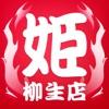 姫らーめん柳生店の公式アプリ