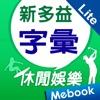 新多益核心字彙:休閒娛樂篇 Lite