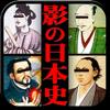 影の日本史