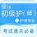 护师资格考试题库-2018初级护师考试