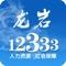 download 龙岩人社