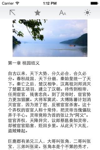 三国演义白话文版 screenshot 3