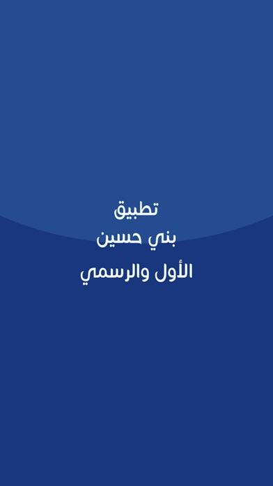 بني حسينلقطة شاشة1