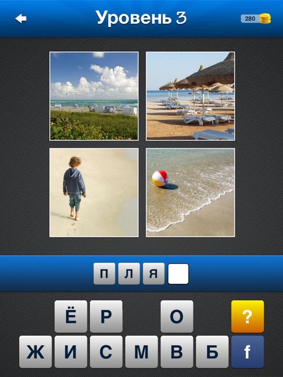 Скачать Найдите слово! ~ 4 фотки 1 слово, какое слово?