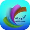 Ganjineh ( قرآن-مفاتیح-نهج البلاغه-صحیفه سجادیه )