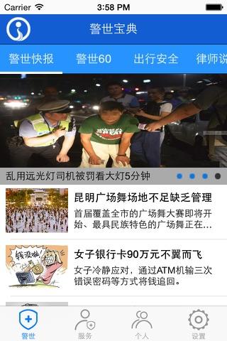 警世宝典 screenshot 1