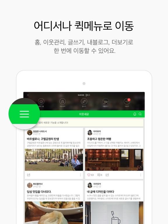 네이버 블로그 - Naver Blog Скриншоты7
