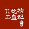 特工皇妃楚乔传:「11处特工皇妃」改编 Wiki