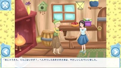 しらゆきひめ 女の子向けの screenshot1