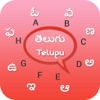 Telugu Keyboard - Telugu Input Keyboard
