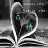 最美言情-情感美文txt下载 App