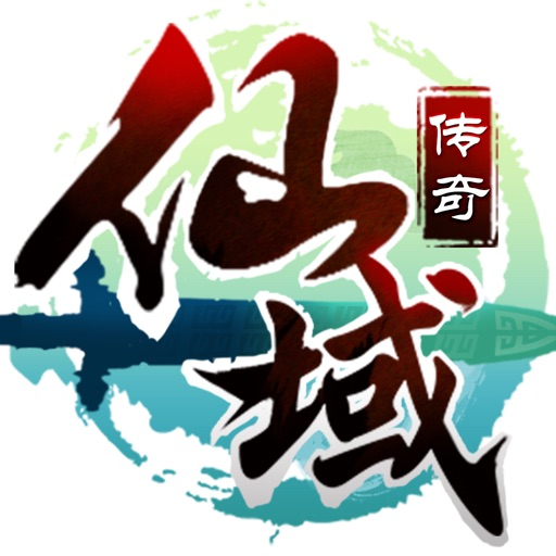 仙域传奇-经典仙侠风跨服竞技修仙手游