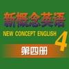 新概念英语第一册HD 商务写作翻译第二册第三册