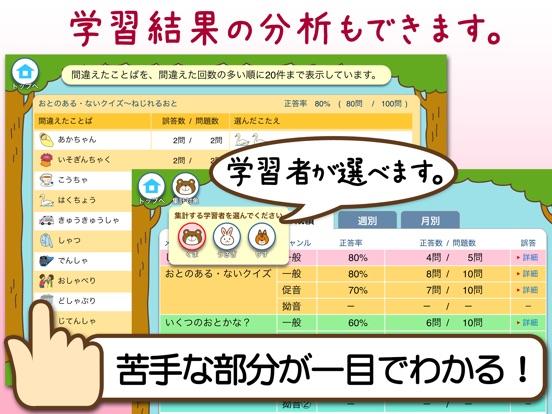 音韻認識力をはぐくむ! ひらがなトレーニング Screenshot