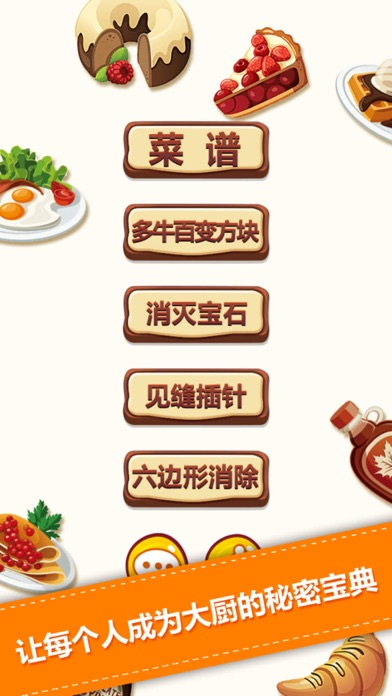 Gourmet recipes - a recipe booksScreenshot of 5