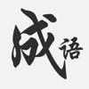 天天成语-简洁方便的离线成语词典