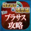 マルチ募集&ガチャ予報アプリ for ブラサス(BRS) Wiki