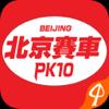 北京赛车pk10-高频彩开奖直播彩票助手