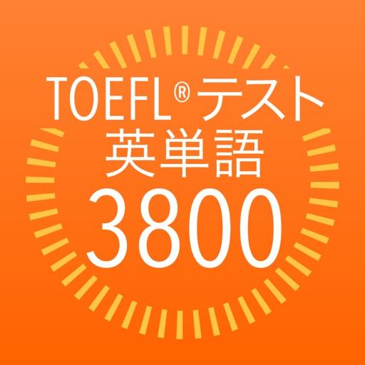 TOEFL®テスト英単語3800(4訂版)