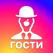 Icon for Гости Инстаграм - Посещения и статистика
