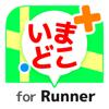 いまどこ+(どこプラ) for Runner - KCC,CO.,Ltd