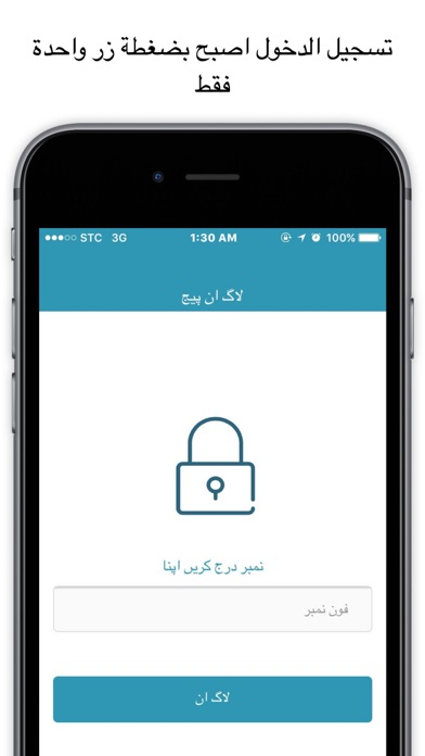 Ajeer أجير - Technician App تطبيق الفنيينلقطة شاشة4