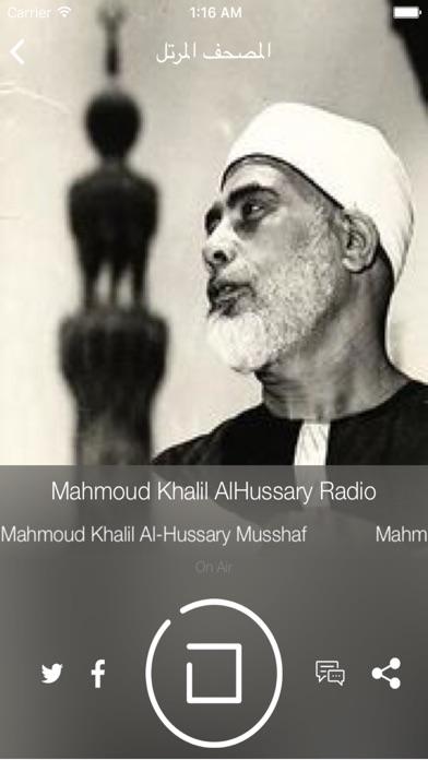 القرآن الكريم - أشهر القراءلقطة شاشة2