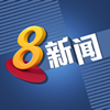 Channel 8 News & Current Affairs 8频道新闻及时事节目