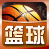 球探篮球—竞彩篮球分析博彩大师