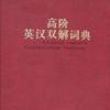 高阶英汉双解词典最新版 Wiki