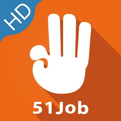 前程无忧HD-找工作还是51job!