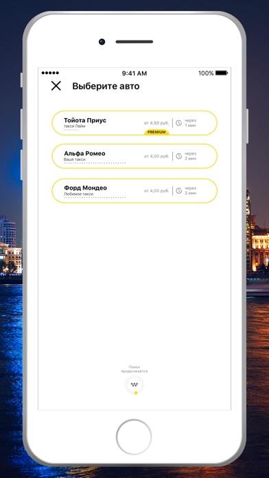 Такси Город - Терминал Скриншоты5