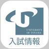 富山大学入試情報 Wiki