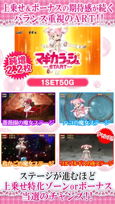 【777NEXT】SLOT魔法少女まどかマギカのスクリーンショット3