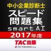 中小企業診断士2017年度版 スピード問題集SmartAI 中小企業診断士アプリ