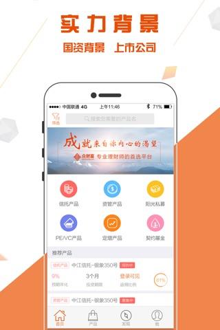 众财富-专业理财师的首选平台 screenshot 1