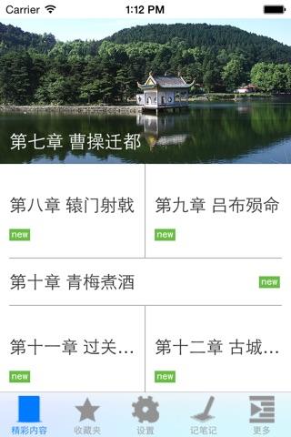 三国演义白话文版 screenshot 2