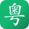 学粤语-发音版广东话