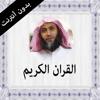 القران الكريم بدون انترنت عادل ريان Wiki