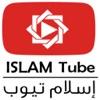 اسلام تيوب  Islam Tube