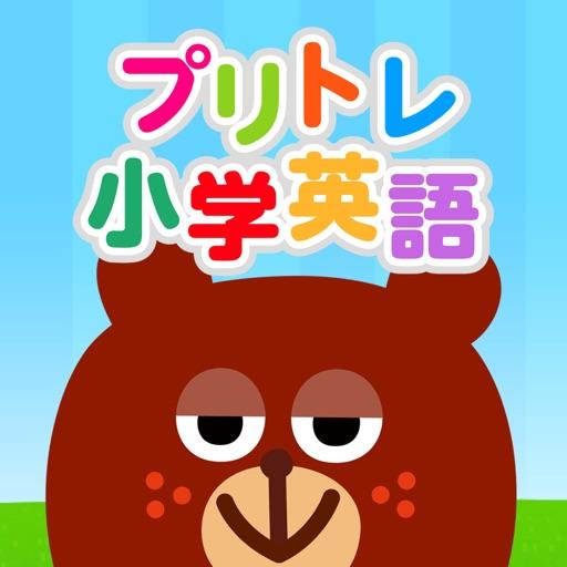 プリトレ小学英語~単語と文法をアプリで徹底トレーニング