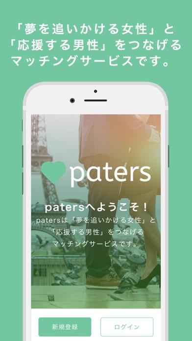 paters(ペイターズ)〜理想のパパ探しができるSNS〜のスクリーンショット1