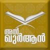 Al Quran Malayalam Wiki